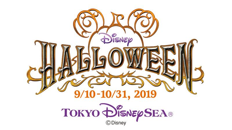 東京ディズニーシー・ホテルミラコスタのハロウィーン限定メニューを公開しました。のイメージ