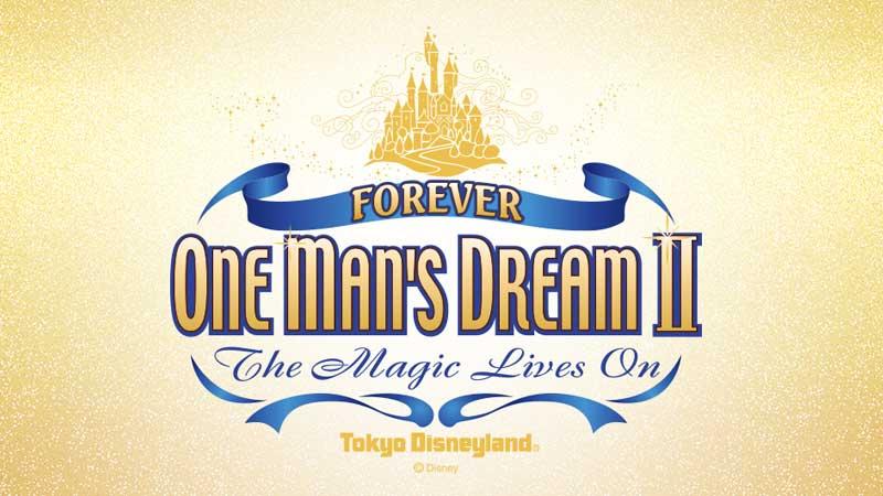 """「フォーエバー""""ワンマンズ・ドリームⅡ""""」スペシャルサイトを公開しました。のイメージ"""