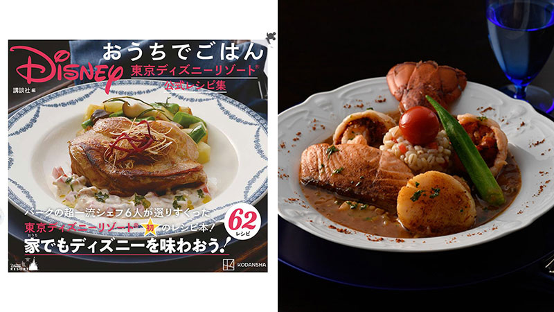 『Disney おうちでごはん 東京ディズニーリゾート公式レシピ集』発売記念!厳選レシピのこだわりポイントをご紹介!のイメージ