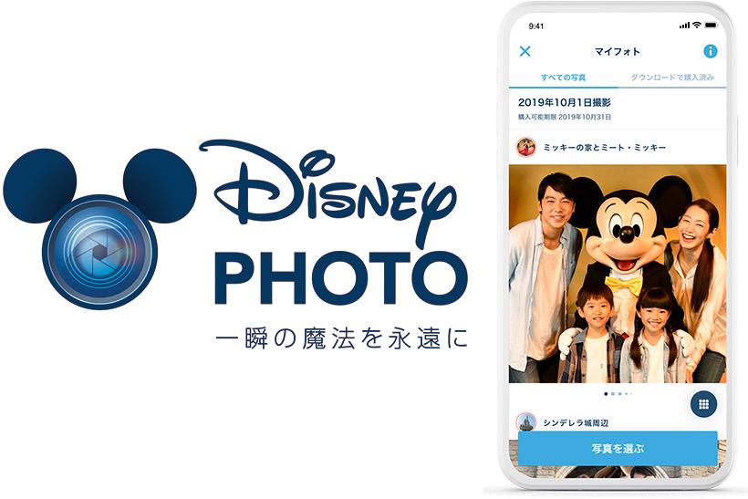 【ニュース!】「東京ディズニーリゾート・アプリ」で「ディズニー・フォト」のサービスが本日2月14日からスタート!これまでオフィシャルウェブサイトからご確認いただいていたフォト...のイメージ