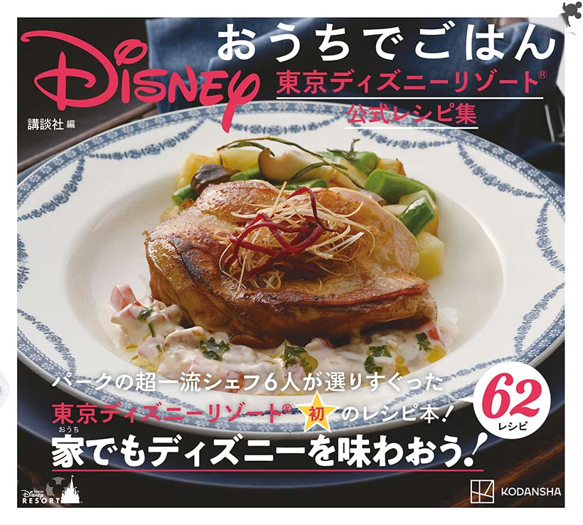 【『Disney おうちでごはん 東京ディズニーリゾート公式レシピ集』発売記念!】 9月22日に発売された東京ディズニーリゾート初となる「公式レシピ本」はもうご存じですか?...のイメージ